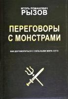 Рызов Игорь Переговоры с монстрами. Как договориться с сильными мира сего