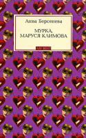 Анна Берсенева Мурка, Маруся Климова 978-5-699-28757-4