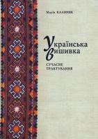 Калиняк М. Українська вишивка. Сучасне трактування: Альбом 966-666-105-5