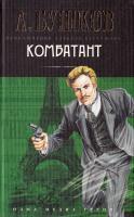 Бушков Александр Комбатант 978-5-373-02839-4