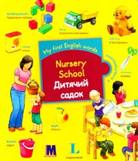 My first English words. Nursery School / Дитячий садок  978-617-7198-37-5