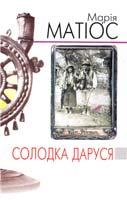 Матіос Марія Солодка Даруся: Видання сьоме 978-966-441-211-4