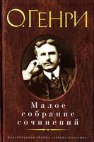 О. Генри Малое собрание сочинений 978-5-9985-0920-9