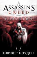 Боуден Оливер Assassin's Creed. Братство 978-5-389-10533-1