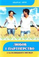 Ляун Андреас Любов і партнерство з католицького погляду 978-966-2405-59-0