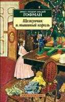 Эрнст,Теодор,Амадей,Гофман Щелкунчик и мышиный король 978-5-389-02559-2