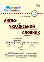 Зінов'єва Л. О. Англо-український словник. 1–4 класи 978-966-284-614-0