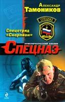 Тамоников Александр Спецотряд «Скорпион» 978-5-699-53260-5