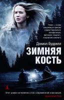 Вудрелл Дэниэл Зимняя кость 978-5-389-03805-9