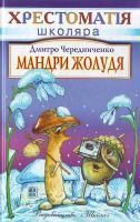 Чередниченко Д. Мандри Жолудя. 966-661-706-4