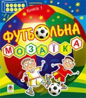 Тесля Василь Васильович Футбольна мозаїка. Книга 1. 978-966-10-0837-2