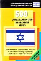 Лерер Илья 500 самых важных слов и выражений иврита 978-5-17-074666-8