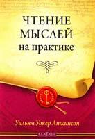 Аткинсон Уильям Уокер Чтение мыслей на практике 978-5-399-00363-4