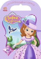 Розфарбуй, Наклей, Пофантазуй. Софія прекрасна понад 60 наліпок. Disney 978-617-09-4004-9