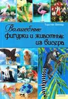 Беккер Торстен Волшебные фигурки и животные из бисера 978-966-14-3464-5