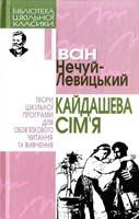 Нечуй-Левицький Іван Кайдашева сім'я 966-661-559-2