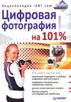 В.Горбунов Цифровая фотография на 101%. Энциклопедия iXBT.com 978-5-91180-947-8