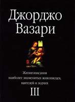 Джорджо Вазари Жизнеописания наиболее знаменитых живописцев, ваятелей и зодчих. Том III 5-17-004774-6, 5-271-01310-3