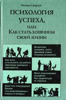 Свергун Оксана Психология успеха, или Как стать хозяином своей жизни 5-7805-0517-9