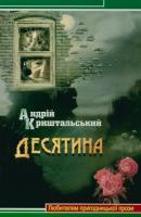 Криштальский Андрій Десятина 978-966-2276-14-5