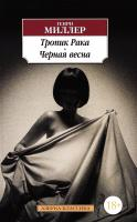 Миллер Генри Тропик Рака. Черная весна 978-5-389-12322-9