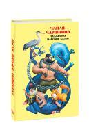 Упорядник Оксана Герман Чапля-чарівниця: таджцькі народні казки 978-966-03-8259-6