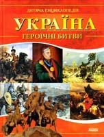 Сядро В, В., Скляренко В. М. Україна. Героїчні битви 978-966-08-4946-4