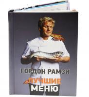 Рамзи Гордон Лучшие меню 978-5-389-04754-9