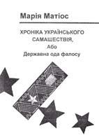 Матіос Марія Хроніка українського самашествія, або державна ода фалосу : Письменницьке розслідування 978-966-441-266-4