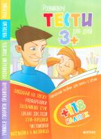 Смирнова І.С. Розвиваючі тести для дітей 3+ з наліпками 978-617-7282-22-7