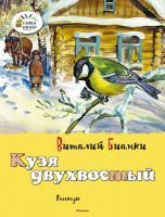 Бианки Виталий Кузя двухвостый 978-5-389-07348-7