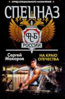 Сергей Макаров Спецназ ФСБ России. На краю отечества 978-985-14-1540-9