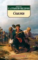 Салтыков-Щедрин Михаил Сказки 978-5-389-02680-3