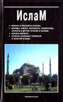 Сост. В.В. Юрчук Ислам 985-443-561-x