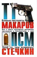 ТТ, Макаров, ПСМ, Стечкин : [сборник] 5-8189-0215-3