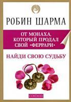 Робин Шарма Найди свою судьбу 978-5-399-00034-3