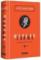 Дойл Артур Конан Шерлок Голмс. Повне видання у двох томах. Том 1 978-617-585-156-2