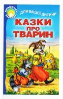 Казки про тварин 978-966-487-022-8