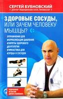 Бубновский Сергей Здоровые сосуды, или Зачем человеку мышцы? 978-5-699-57351-6
