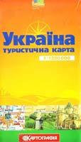 УКРАІНА: туристична карта. 1:1 250 000 978-966-475-158-9