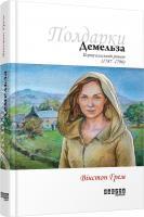 Вінстон Грем Демельза. Корнуоллський роман 978-617-09-3940-1
