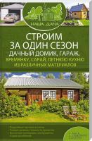 Подольский Юрий Строим за один сезон дачный домик, гараж, времянку, сарай, летнюю кухню из различных материалов 978-617-12-0446-1