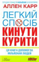 Карр Аллен Легкий спосіб кинути курити 978-966-14-8354-4