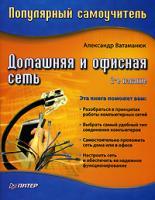 Александр Ватаманюк Домашняя и офисная сеть. Популярный самоучитель 978-5-91180-277-6, 5-91180-277-5