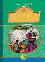 Сабатіні Рафаель Хроніка капітана Блада : Роман 978-966-10-4465-3