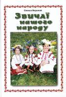Воропай Олекса Звичаї нашого народу 966-8263-16-2