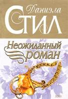 Даниэла Стил Неожиданный роман 978-5-699-11521-1, 5-699-01158-7,5-699-11521-8