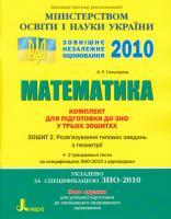 Гальперіна А. Р. Математика. Комплект для підготовки до ЗНО у трьох зошитах: Зошит 2. Розв'язування типових завдань з геометрії 978-966-178-028-5