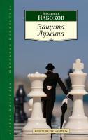 Набоков Владимир Защита Лужина 978-5-389-08309-7