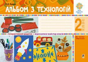 Будна Наталя Олександрівна Альбом з технологій. 2 клас. НУШ 978-966-10-5825-4
